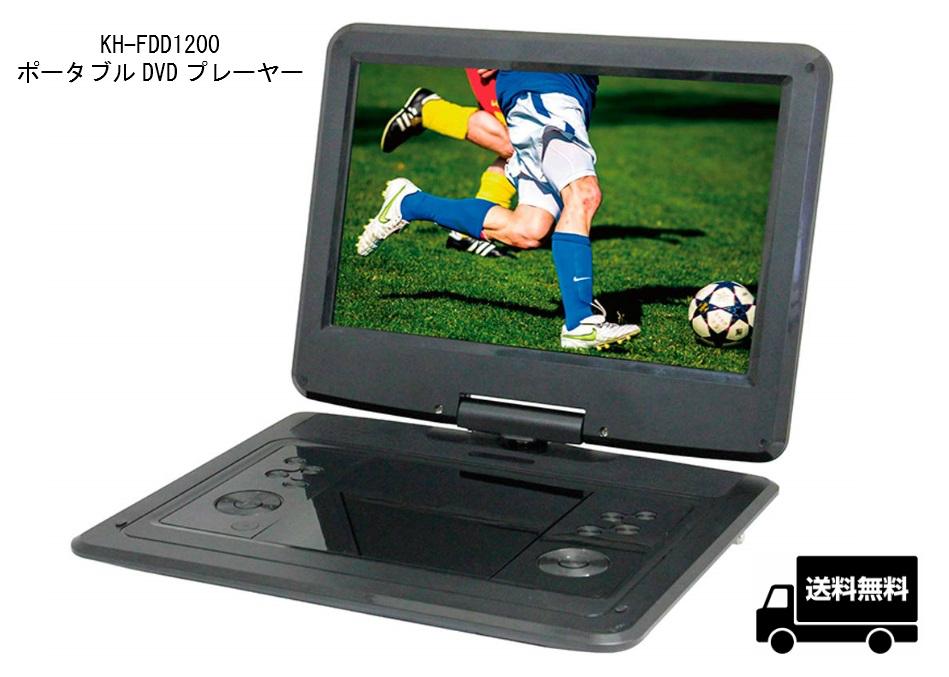 KAIHOU 12.1インチ フルセグ搭載 ポータブルDVDプレーヤー KH-FDD1200