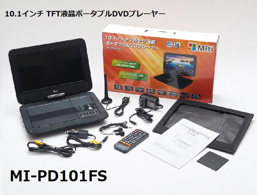 MI-PD101FS 10.1インチ フルセグ搭載ポータブルDVDプレーヤー AC/DC/バッテリーの3電源 車載キット付