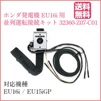ホンダ発電機EU16i用・並列運転接続キット(32360-Z07-C01)【送料込】