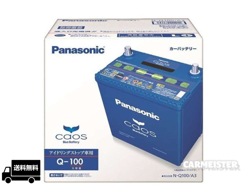 Panasonic N-Q100/A3 アイドリングストップ車用 バッテリー カーバッテリー