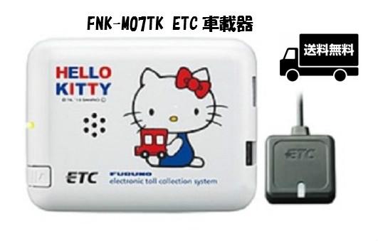 ETC車載器 FNK-M07T(K) ハローキティ 音声案内モデル サンリオ SANRIO Hallo Kitty 古野電気 フルノ セットアップなし