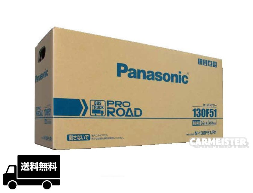 Panasonic N-130F51/R1 PRO ROAD トラック・バス用カーバッテリー