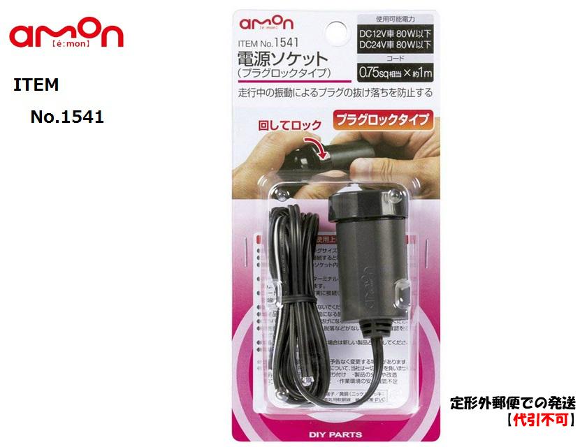 振動でも外れないソケット 送料無料カード決済可能 定形外郵便で発送 エーモン AM1541 正規認証品 新規格 代引不可 プラグロックタイプ 電源ソケット