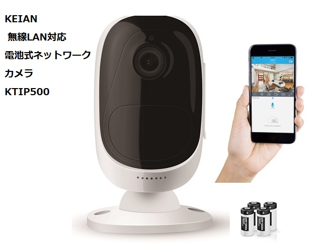 監視カメラ 防犯カメラ ワイヤレス 屋外 夜間や暗い室内 配線不要 防水 電池式 スマホ対応 KTIP500