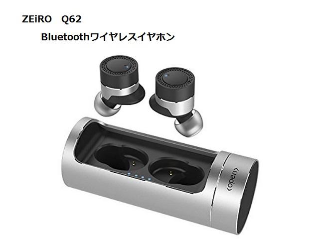 ZEiRO 時間指定不可 Q62 超小型 オンラインショッピング 軽量 高音質 左右独立完全ワイヤレスイヤホン