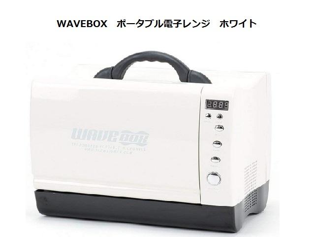 車載可能 ポータブル電子レンジ WAVEBOX ウェーブボックス ホワイト 12Vタイプ【送料込】