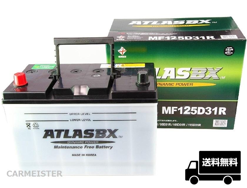 アトラス ATLAS BX バッテリー ATLAS 125D31R 国産車用 互換 D31R【送料込】