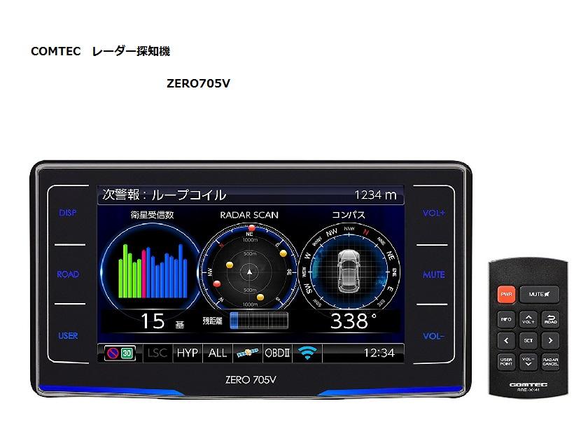 ZERO705V COMTEC レーダー探知機 コムテック 【送料込】 ZERO705V COMTEC レーダー探知機 コムテック 【送料込】