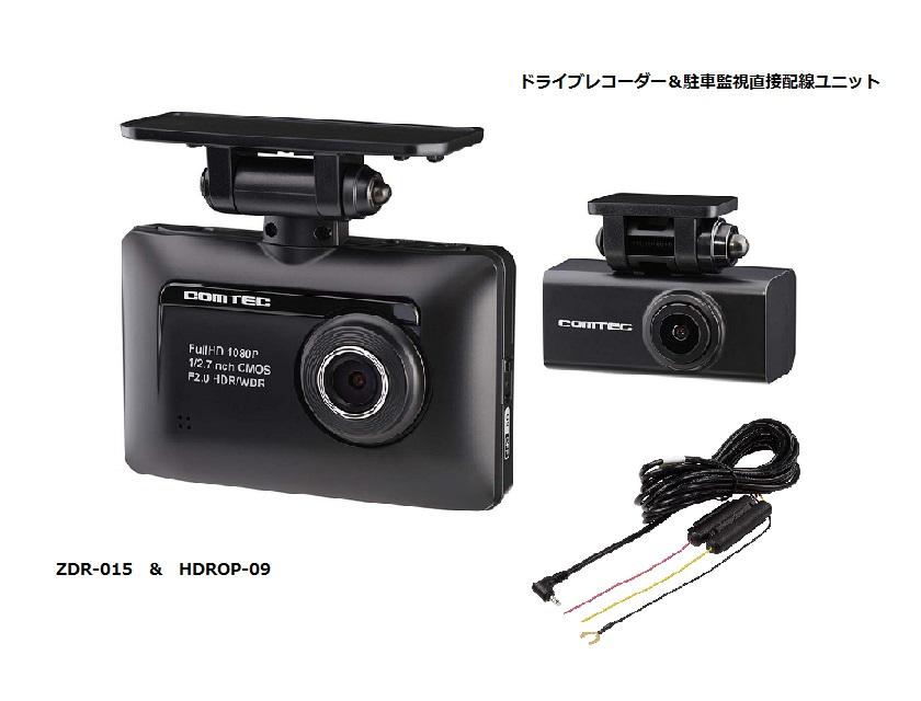 【セット販売】高性能ドライブレコーダー ZDR-015 コムテック 駐車監視・直接配線ユニット HDROP-09