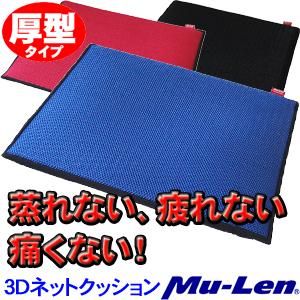 对户外最合适! 新材料靠垫Mu-Len(Muhren)厚型 ※在库存少的时候,能订购!※ 请询问!