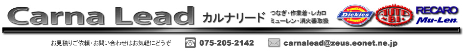 カルナリード 楽天市場店:Dickiesつなぎ・Auto-Biつなぎ/作業服・RECARO・Mu-Lenクッション通販