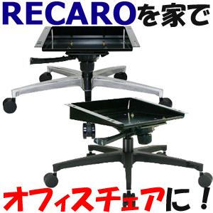 レカロシートをオフィスや家で。レカロシートオフィスチェア変換アダプターR01h-Ti-AIP/AIB