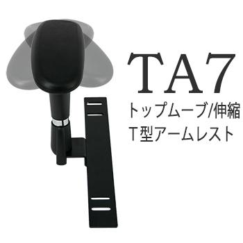 【送料無料】レカロオフィス専用T型トップムーブ伸縮アームレスト