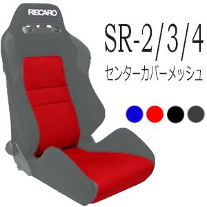 レカロ SR-2 SR-3 SR-4専用シートカバー メッシュファブリックタイプ【市場初登場!】【02P06jul10】