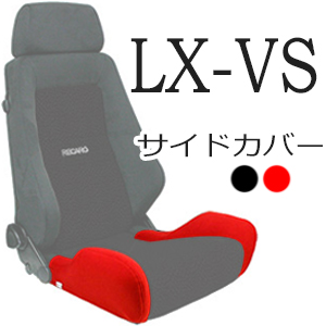 レカロ LX-VS専用座面サイドサポートカバーRECARO