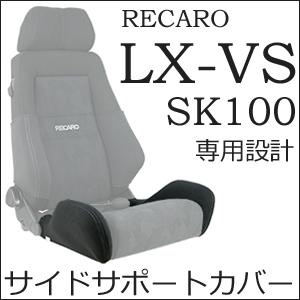 【送料無料】レカロ LX-VS SK100専用座面サイドサポートカバーRECARO