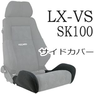 レカロ LX-VS SK100専用座面サイドサポートカバーRECARO
