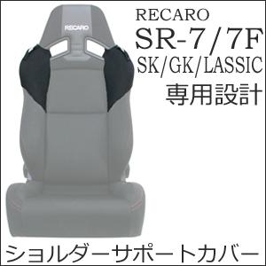 【送料無料】レカロ SR-7・SR-7F SK/GK/LASSIC専用ショルダーサポートカバー・シートベルトホルダー付きRECARO