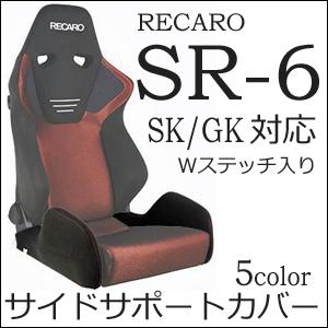 【送料無料】レカロ SR-6 SK/GK専用座面サイドサポートカバーRECARO