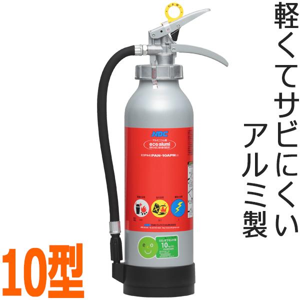 NDCエコアルミ加圧式消火器10型 PAN-10APN日本ドライケミカル社製【リサイクル料込み】【バーゲン32%OFF!!】