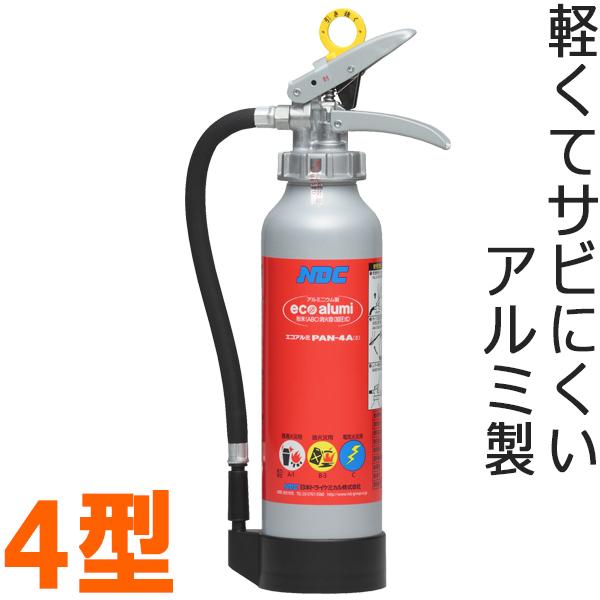 NDCエコアルミ消火器4型 PAN-4A日本ドライケミカル社製【リサイクル料込み】【バーゲン41%OFF!!】