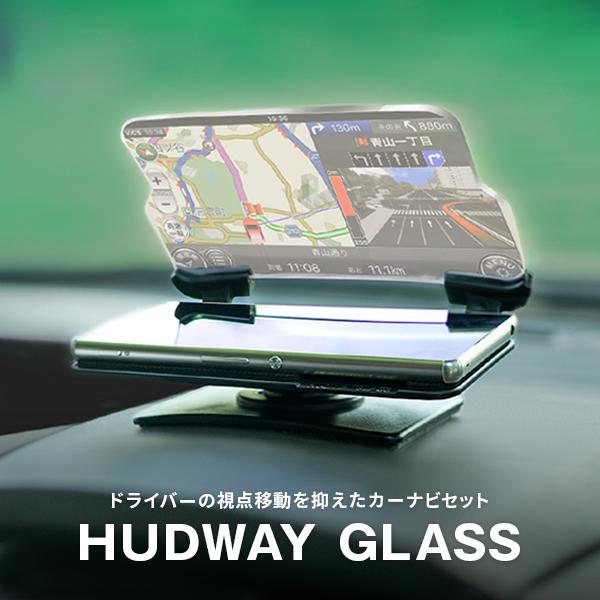 HUD HUDWAYGLASS×カーナビタイム NAVITIME ブラケット ヘッドアップディスプレイ 車載ホルダー 反射板 iPhone7 6s 6 Android スマートフォン オンダッシュ