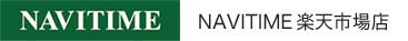 NAVITIME SHOP楽天市場店:ドライバーのためのナビタイム、ついに誕生です。