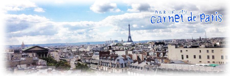 Carnet de Paris カルネ・ド・パリ:奇跡のメダイを中心にエッフェル塔オブジェなどフランス雑貨をパリ直輸入