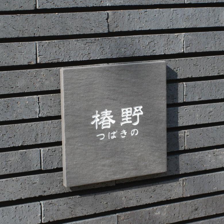 セラミック表札玄路 黒 【smtb-k】(ひょうさつ・標札・サイン・タイル)