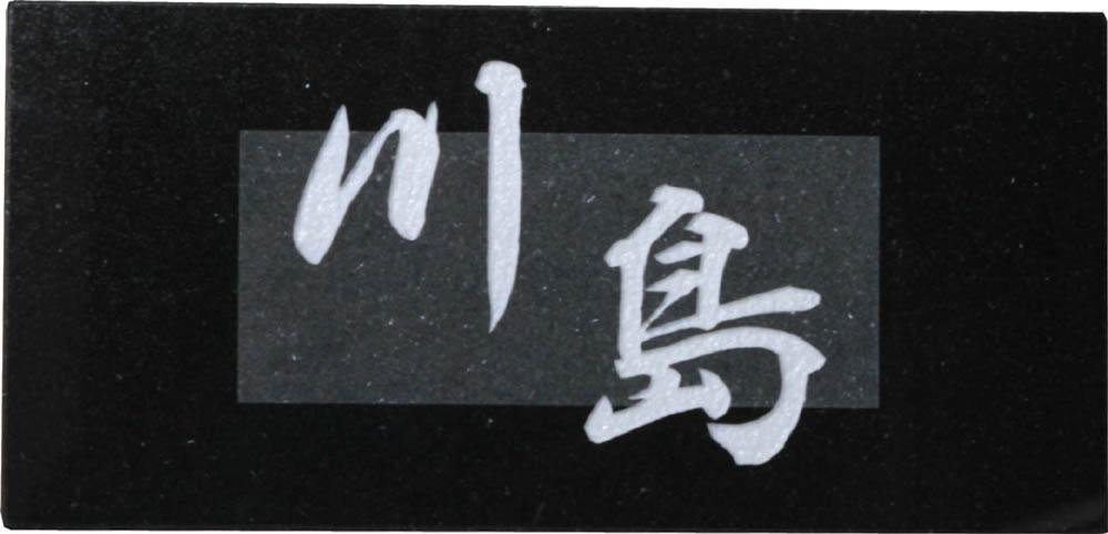 天然石表札黒御影 【smtb-k】(ひょうさつ・標札・サイン・タイル)