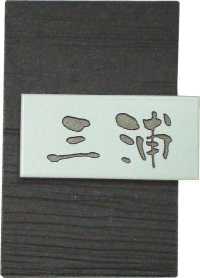 문 패 디자인 문 패 디 코 우드 다크 브라운 (우박 권/標札/사인/간판/매장/상점/타일/단독/핸드메이드/집들이)