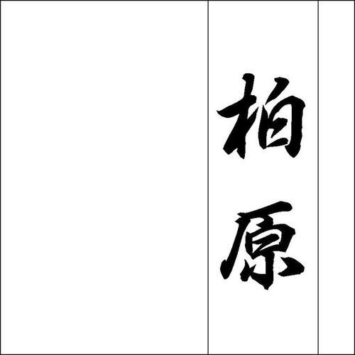 都路 黒デザイン表札レイアウト変更用ページ【smtb-k】(ひょうさつ・標札・サイン・タイル)