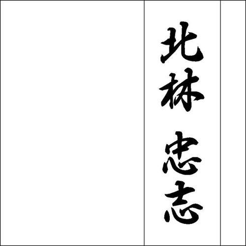 都路 白デザイン表札レイアウト変更用ページ【smtb-k】(ひょうさつ・標札・サイン・タイル)