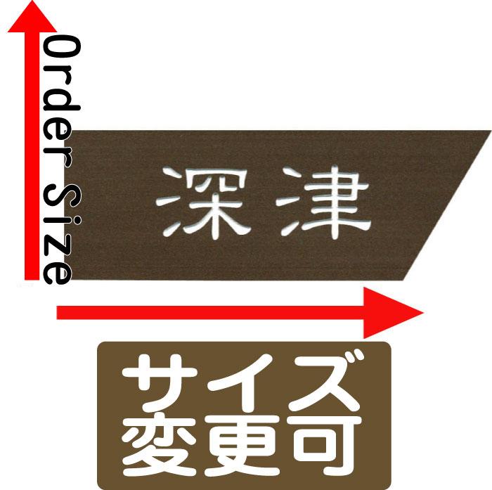 ピッタリ表札モデンライトブラウンd60【smtb-k】(ひょうさつ・標札・サイン・タイル)