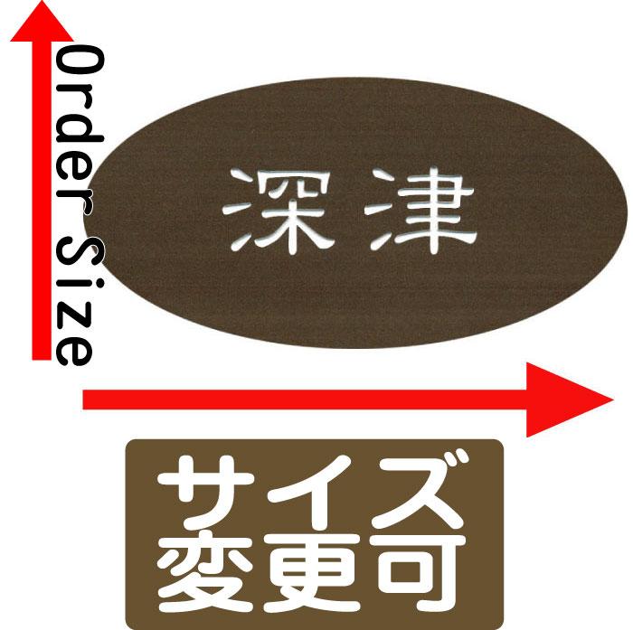 ピッタリ表札モデンライトブラウン 【smtb-k】(ひょうさつ・標札・サイン・タイル)