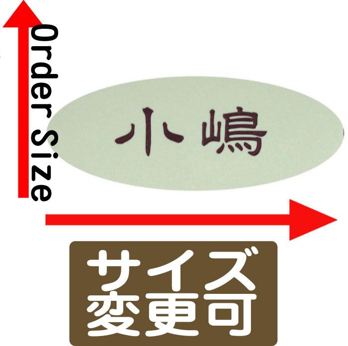 ピッタリ表札メトロホワイト 【smtb-k】(ひょうさつ・標札・サイン・タイル)