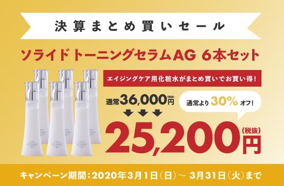 【まとめ買い】ソライド トーニングセラムAG 6本セット