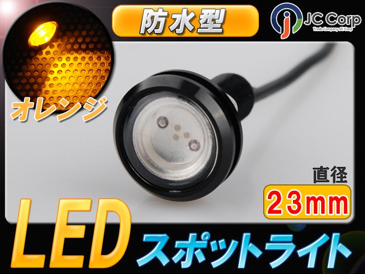 日本産 3W級 埋込 ボルト 防水 LEDを自由に演出 大玉 スポットライト CAROZE LED 黄 イエロー まとめ買い特価