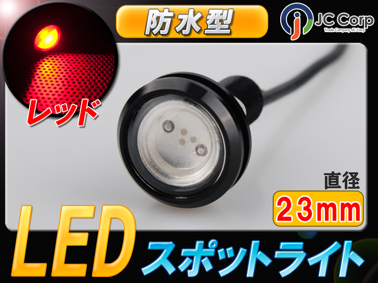 3W級 埋込 保証 ボルト 防水 LEDを自由に演出 激安価格と即納で通信販売 大玉 赤 CAROZE LED レッド スポットライト