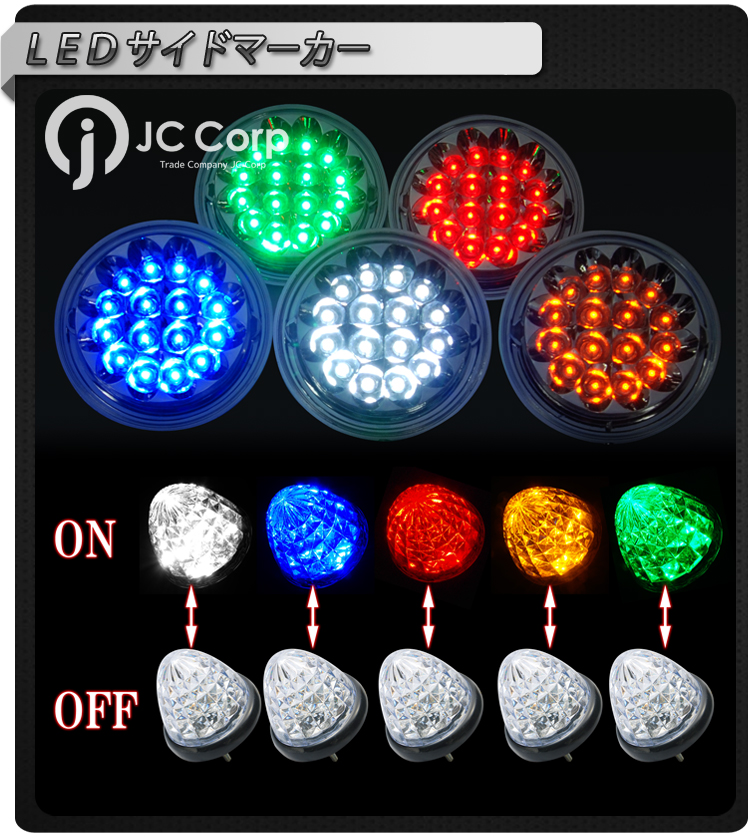 24 V-only 16 LED side marker 10 pieces (white blue green amber red) color can be selected after.