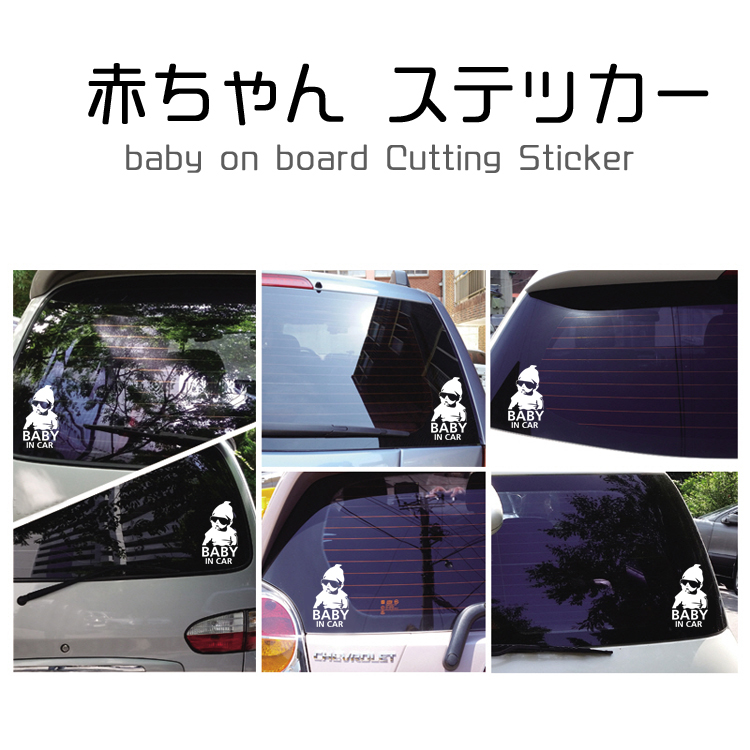 baby in car baby on board stickers baby gifts and gifts such as car at one point items (stickers decal )