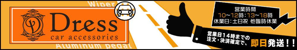 カーパーツショップDRESS:車の装飾品および消耗品を販売いたします!