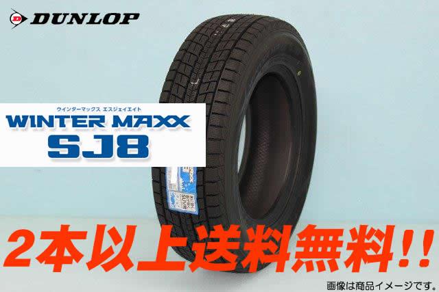 ☆☆ダンロップ ウインターマックスSJ8 スタッドレスタイヤ 225/80R15 105Q