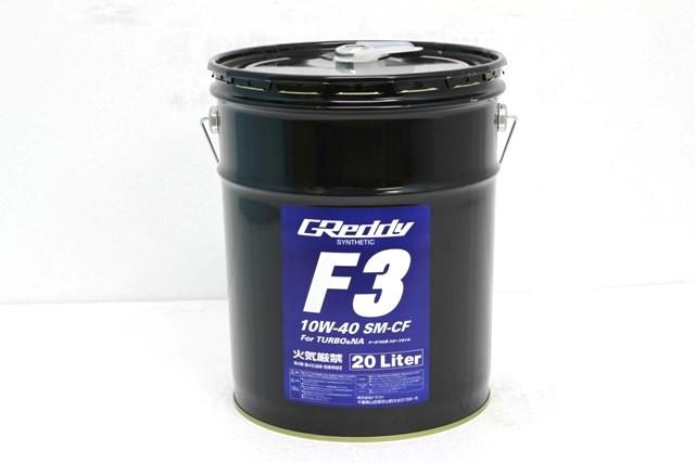 GReddy(トラスト) エンジンオイルシリーズF3 10W-40 20L