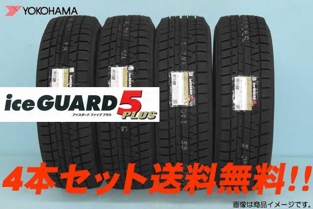 Yokohama アイスガード 5 plus Ig60 plus studless tires 165/55R14 72Q / set of 4
