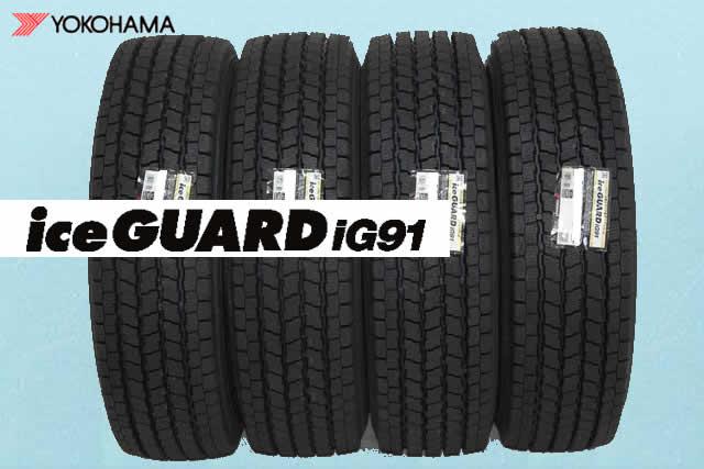 ◎◎ヨコハマ アイスガード iG91小型トラック用スタッドレスタイヤ 185/75R15 106/104L 4本セット