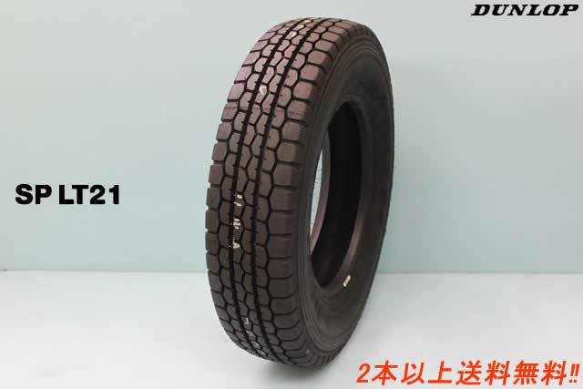 ☆ダンロップ SP LT21 小型トラック用タイヤ 205/70R17.5 115/113L