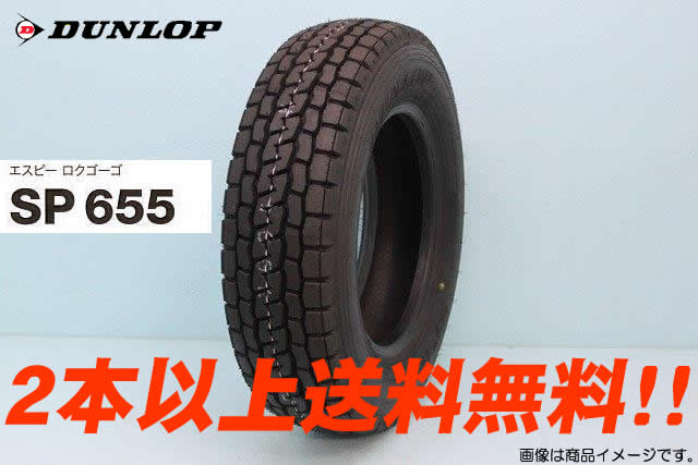 ☆☆ DUNLOP SP655ダンロップ エスピー655小型トラック用タイヤ 195/75R15 109/107L
