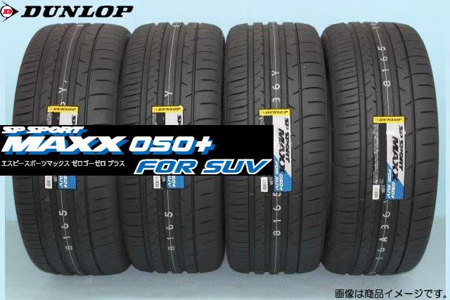 100%品質 ダンロップ SP SPORT MAXX 050+ FOR SUVSPスポーツマックス050+for SUV275/55R17 109W 4本セット, カンザキチョウ 7b9c83ba