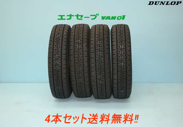 新品 ○ダンロップ エナセーブVAN 01 バン用タイヤ 165/80R14 97/95N LT 4本セット